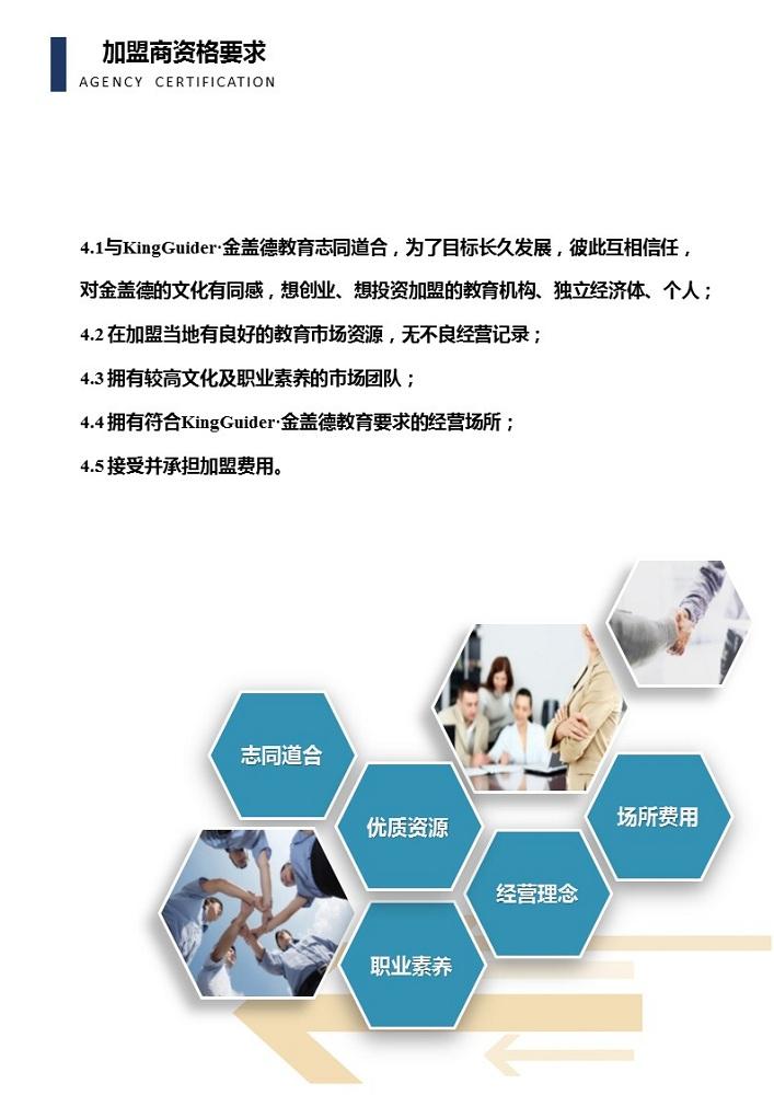 金盖德教育升学规划指导项目招商计划书 - III.jpg